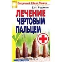 Фото Книга. Лечение чертовым пальцем.