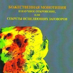 Божественная монотипия. (книга)