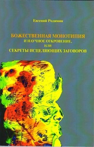 Фото Божественная монотипия. (книга)
