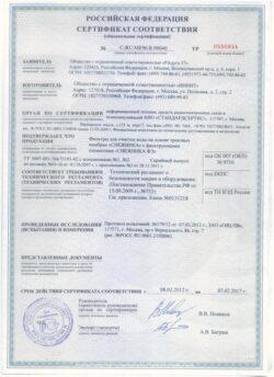 Фото Сертификат Фильтр Снежинка с биокерамикой