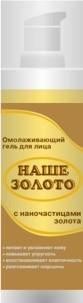 """Фото Омолаживающий гель для лица """"Наше золото"""""""