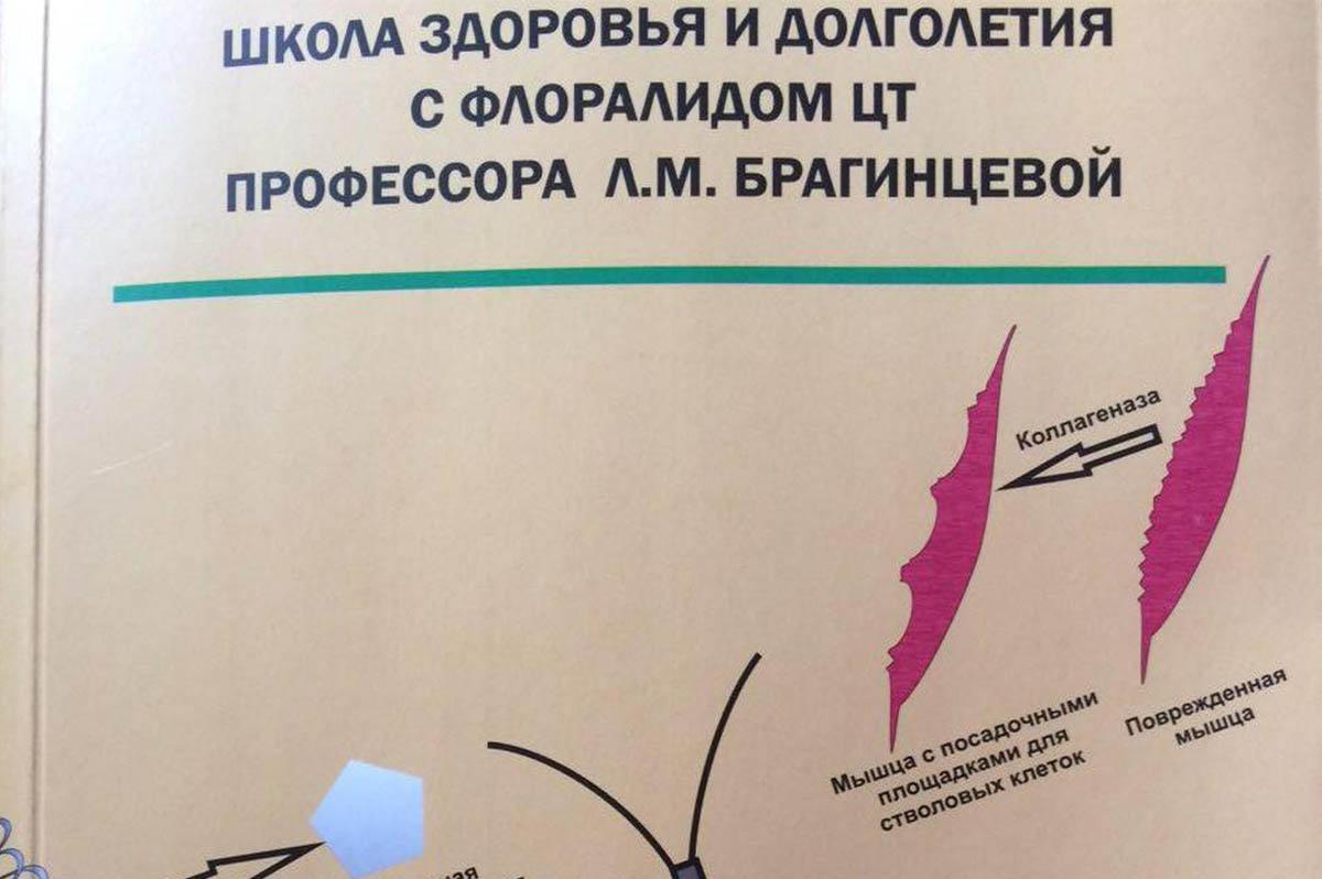 Школа здоровья и долголетия с Флоралидом ЦТ профессора Л.М. Брагинцевой