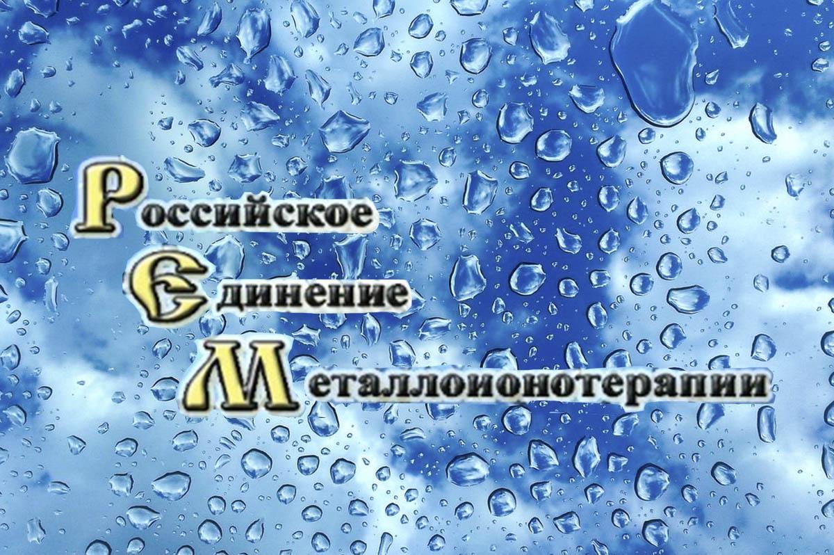 """Ионатор """"РЕМ – 02"""". Золотая вода."""