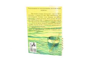 Золотая вода — ионатор РЕМ-02