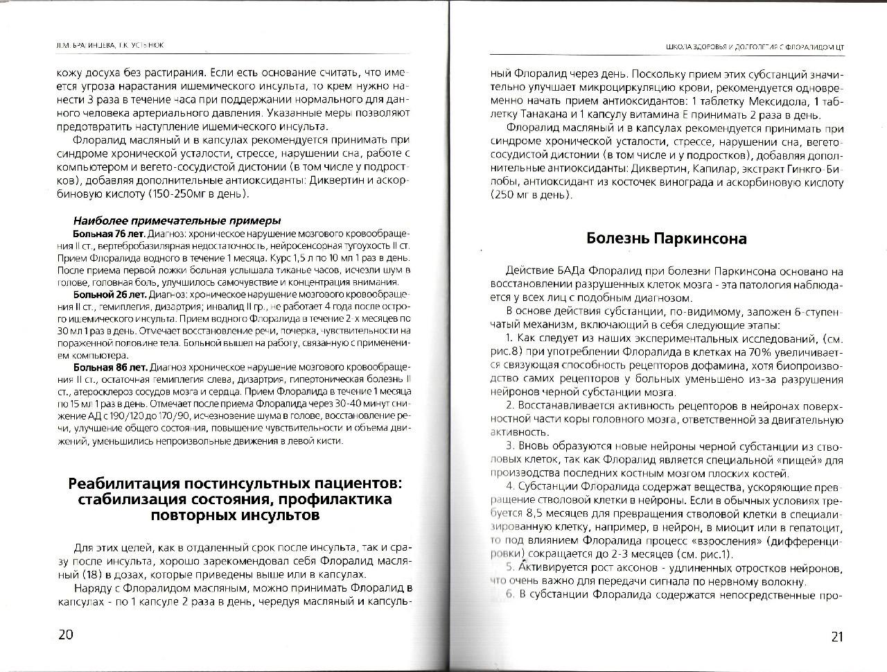 Фото Школа здоровья и долголетия с Флоралидом ЦТ профессора Л.М. Брагинцевой