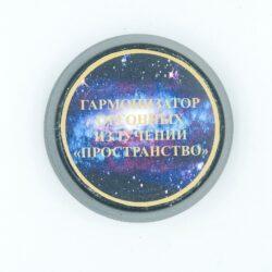 Оргонный Гармонизатор пространства (большой 80 гр.)