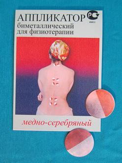 Аппликатор биметаллический для физиотерапии