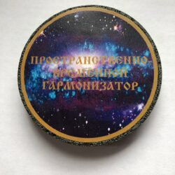 Простанственно-Временной Гармонизатор.